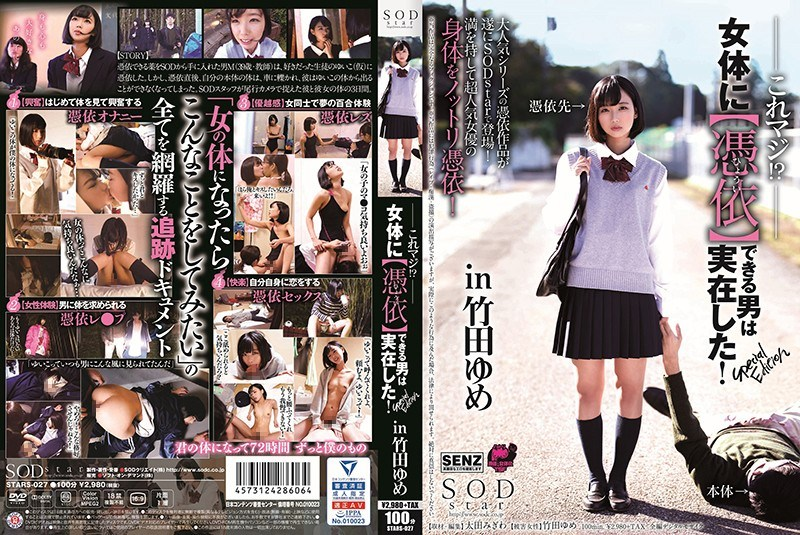STARS-027 This Is Serious! What?A Man Who Can [possess] In A Woman Actually Existed!Special Edition In Yuketo Takeda