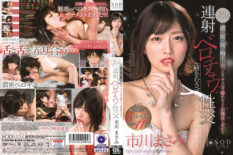 STARS-069 Deep, Dense, Close, And Kiss That The Brain Melts!Continuous Fire Belochu Sexual Intercourse That Seeks After Ejaculation While Making A Soggy Kiss Sound Masami Ichikawa