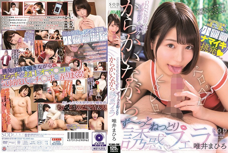 STARS-070 The Sister Of DQN Senior Is Billowing Me While I'm Freaking--That Soggy Temptation Fellatio Mahiro Yui