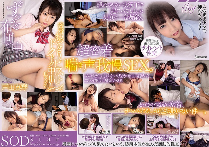 STARS-186 Inside The Futon All The Time ... Makoto Toda, Where The Sticky Sticky Piston Does Not Stop The Cum Shot