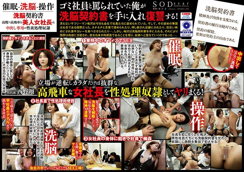 STARS-189 Brainwashing Contract A Proud And High-breasted Beautiful Female President Is A Sexual Desire Processing Person Dedicated To Vaginal Cum ShotSho Nishino