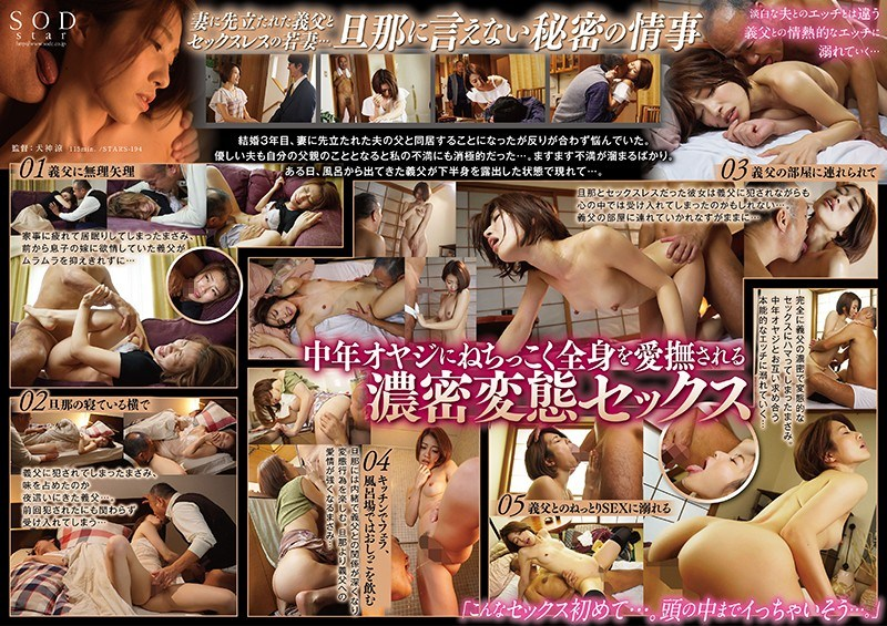 "STARS-194 ""Please Stop Your Father-in-law ..."" Adultery With A Father-in-law Who Can Not Tell Her Husband Young Wife Drowning In Soggy Hentai Sex With A Middle-aged Father Masami Ichikawa"