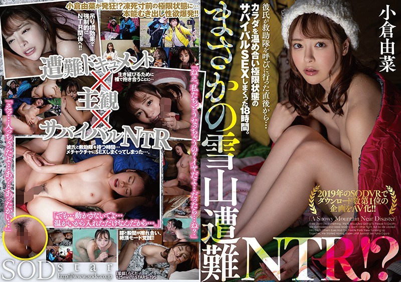 STARS-195 Rainy Day Snow Mountain Distress NTR! ? Immediately After My Boyfriend Went To The Rescue Squad ... 18 Hours Of Warming Up The Body And Rolling Up Survival SEX In Extreme Conditions. Ogura Yuna