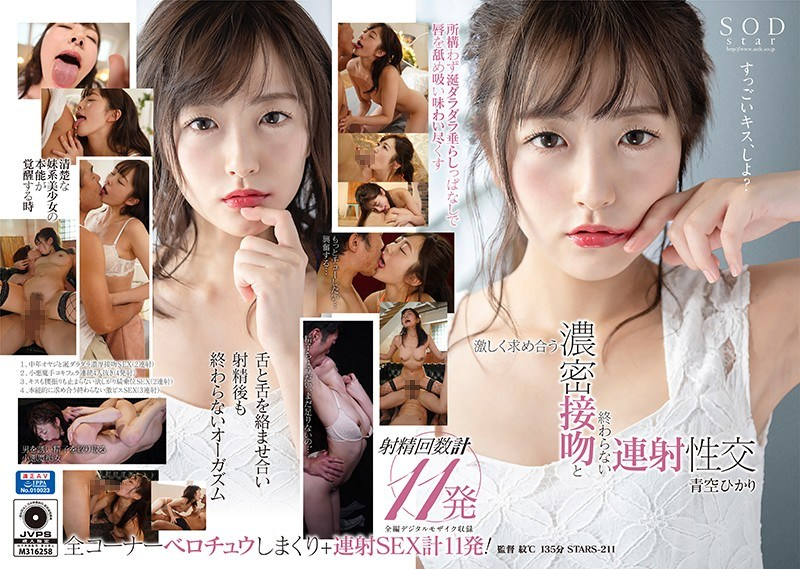 STARS-211 Hikari Aozora Intensely Seeking A Dense Kiss And Continuous Firing Intercourse