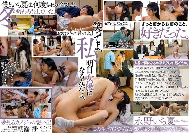 STARS-232 Ichika Nagano Memories Of A Dreaming Girlfriend Joy Wants To Be An AV Actress And A Winter Memory That She Squirted For Practicing Sex.