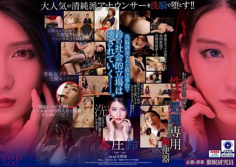 STARS-253 I Won't Let Lovely Female Announcer Suzu Hate My Hair! I Will Do As I Want With Her At This Aphrodisiac Massage Parlor! Suzu Honjo