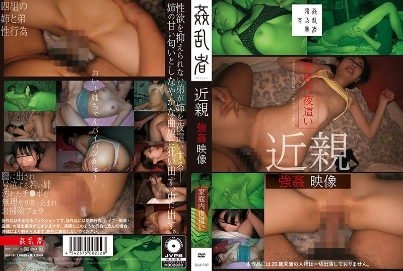 SUJI-101 In-house Drowning Incestuous Rape Image (SUJI-101)