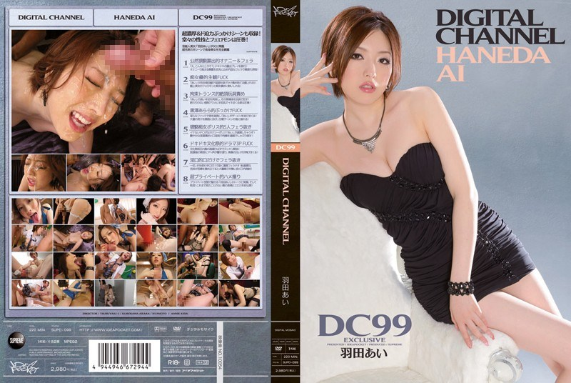 SUPD-099 Ai Haneda DIGITAL CHANNEL DC99