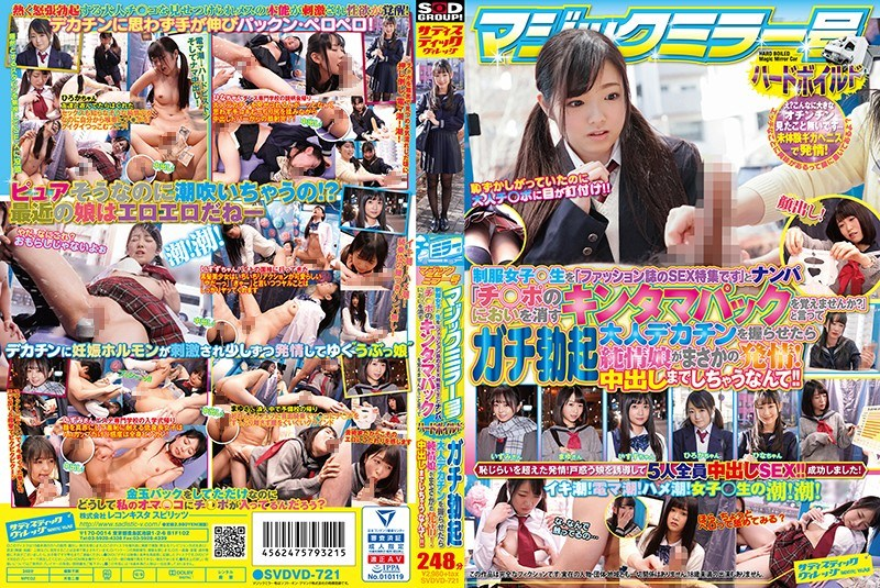 SVDVD-721 Magic Mirror No. Hard-boiled Uniform Girls Student It Is SEX Feature Of Fashion MagazineAnd Nampa Do You Not Remember The Kintama Pack