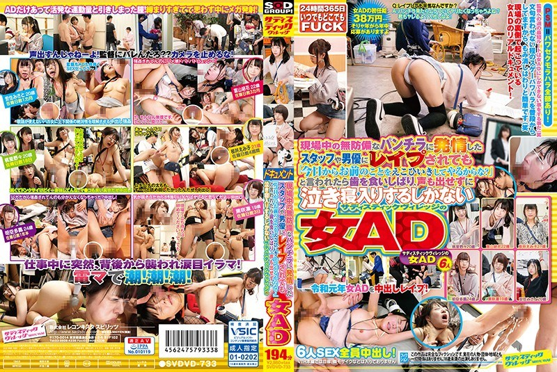 SVDVD-733 Even If It Is Raped By The Staff And The Actor Who Got Enthusiasm To Unprotected Underwear