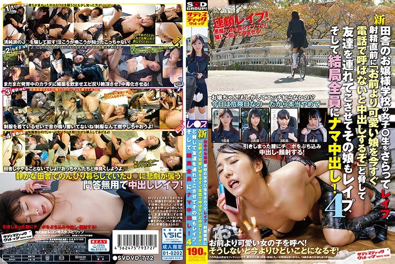 "SVDVD-772 New Rural Girls' School Girls ○ Rapping Raw Students, Immediately Before Ejaculation, Threaten That ""You Will Cum Inside If You Do Not Call A Cute Daughter From You Now!"" , And Eventually All The Raw Creampie! Four"