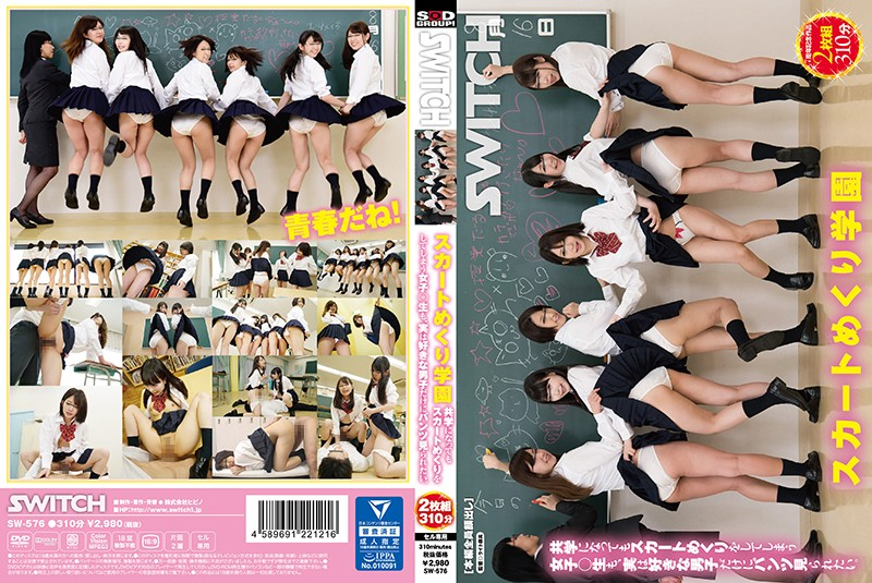SW-576 Skirt Turning School Girls Who Wear Skirts Even When Becoming Co-ed School Students Want To See Pants Only For Boys Who Really Like It.