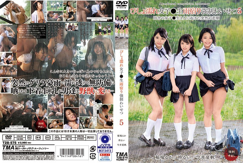 T-28575 Drenched Girls ○ Raw Rain Rescue Forced Obscene 5