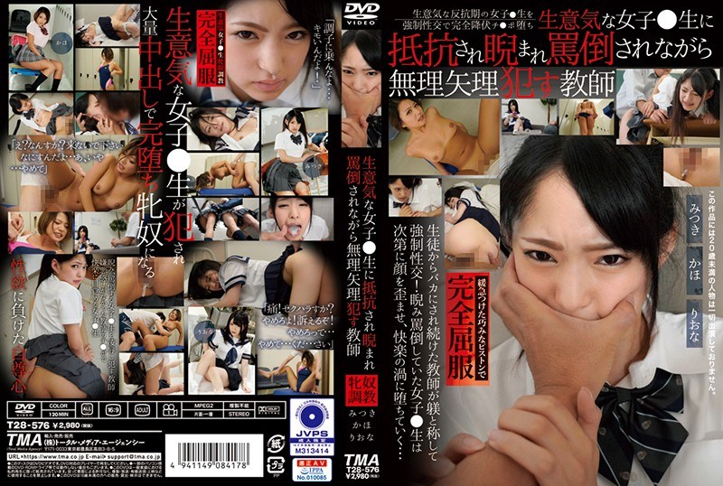 T-28576 Cheeky Girls ○ Teachers Who Forcefully Commit While Being Cheated And Abused By Students
