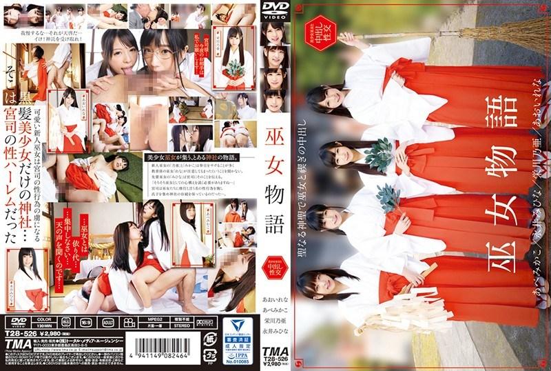 T28-526 Shrine Maiden Story Aoi Rena · Abe Mikako · Eikawa Oo · Nagai Mihina