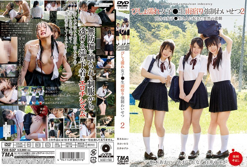 T28-537 Drenched Girls Rusodo Rush Compulsion Indecency 2