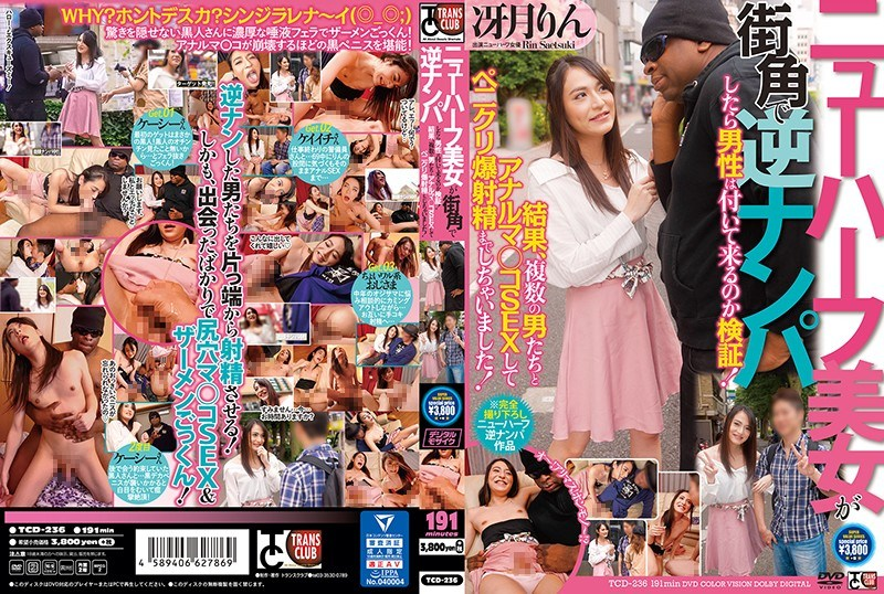 TCD-236 Verify That A Man Will Come With A Transsexual Woman Who Picks Up At The Street Corner!As A Result, I Made Anal Sex With Multiple Men And Even Bombed Ejaculation! Yuzuki Rin