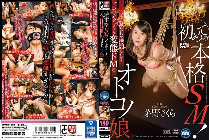TCD-251 The First Real SM! Even If It Is Tortured Without Adjustment, It Will Be A Bottle Erection