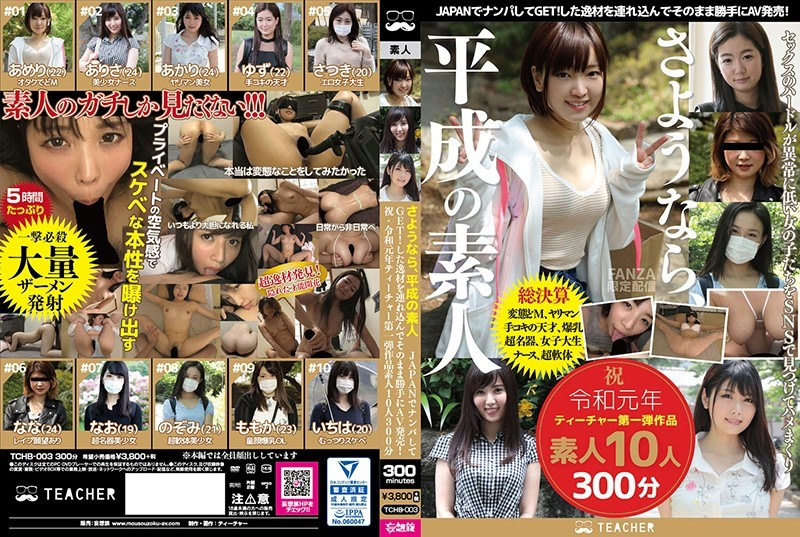 TCHB-003 Goodbye Heisei Picking Up Amateurs In JAPAN! We Take Them To A Hotel And Sell The Sex Tape As Porn Without Their Permission