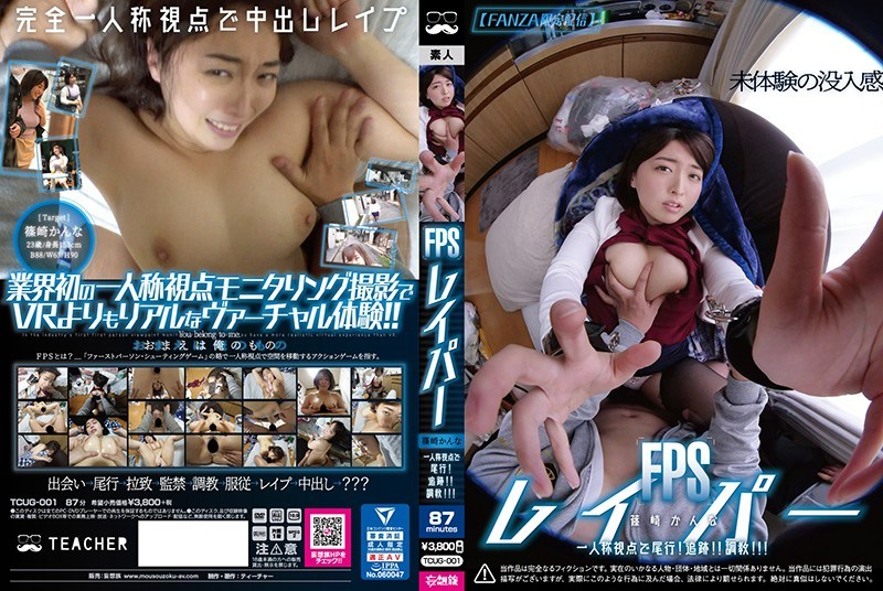 TCUG-001 FPS Draper Canna Shinozaki tailing in the first-person point of view! Tracking! ! Torture! ! ! [FANZA limited distribution]