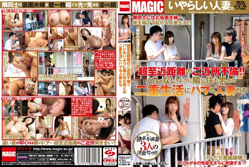 TEM-017 Your Neighborhood Affair Of Ultra-close Range! !Housewives That Fits The Double Life Of A Man Who Lives Next To It So As Not To Barre