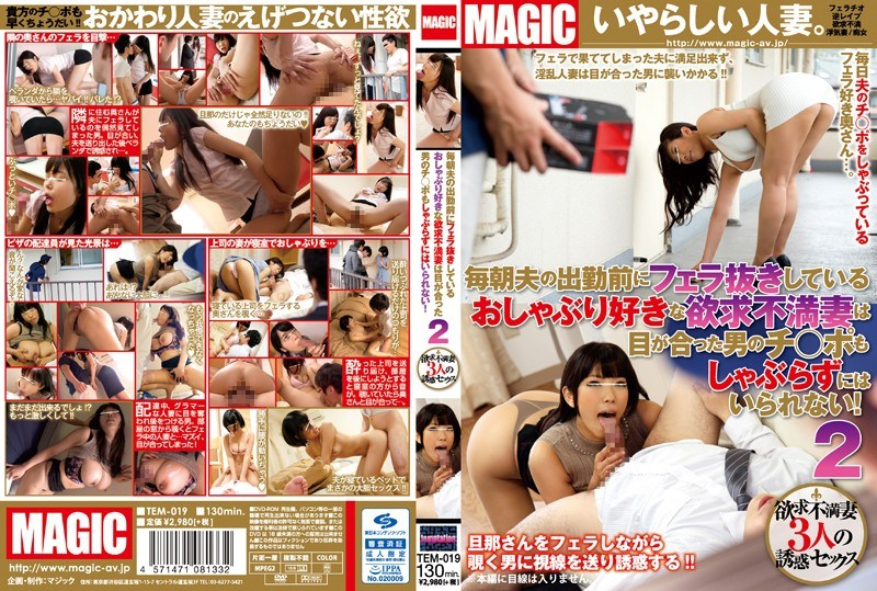TEM-019 Pacifier Favorite Frustration Wife That Blow Before Attendance Husband Every Morning Can Not Help But Suck Also Man Of Chi ● Port There Is An Eye!2