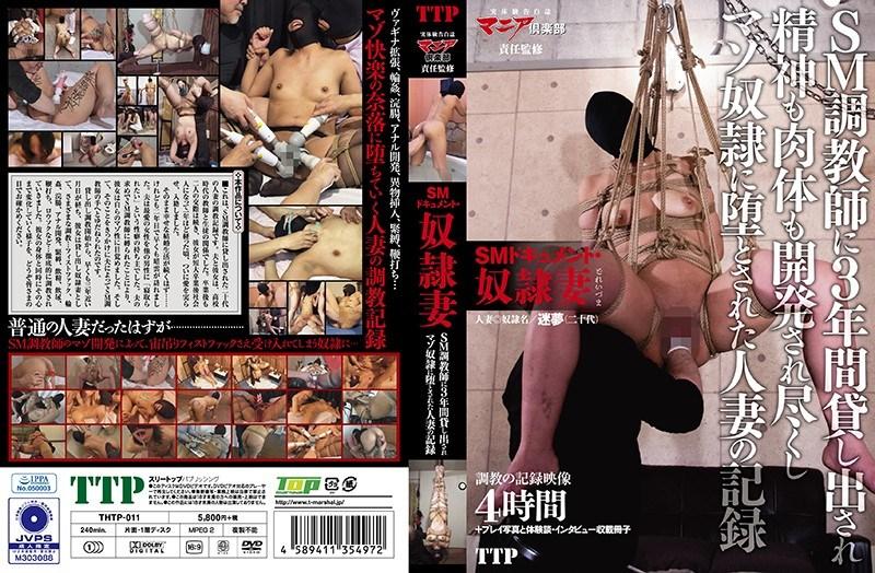 THTP-011 S&M Film/Slave Wife