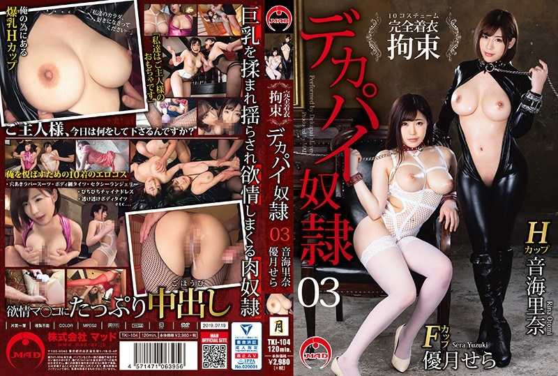 TKI-104 Completely Clothed Restraint Big-paid Slave 03 Meat Slave Who Is Swayed By The Big Breasts And Gets Lust