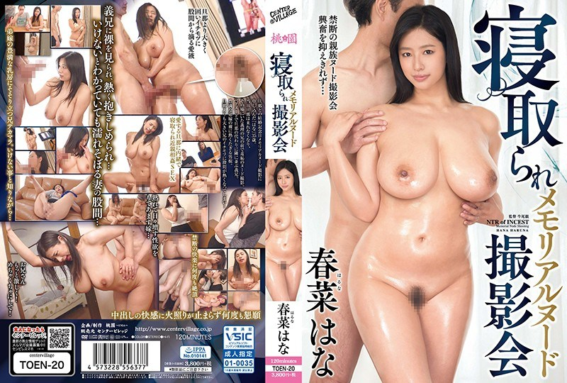 TOEN-20 Cuckold Memorial Nude Photo Session Haruna Hana