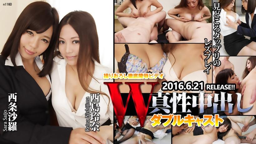 Tokyo Hot n1160 Bouble Big Boobs Lewd Ladys