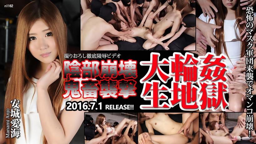 Tokyo Hot n1162 Anjo Manami