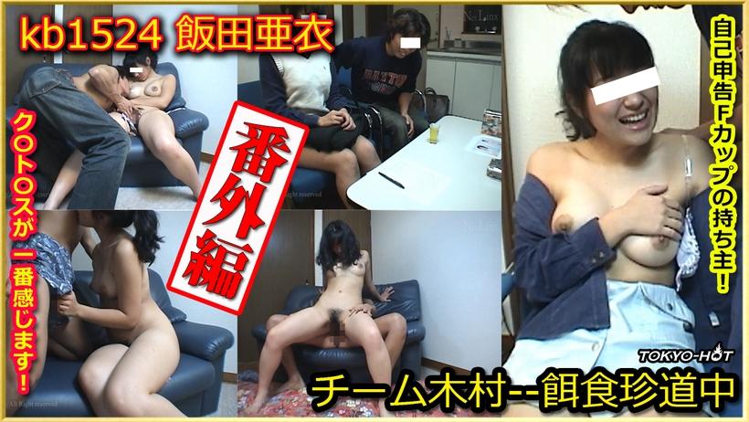 Tokyo Hot kb1524