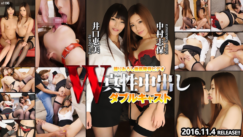 Tokyo Hot n1196 Nakamura Shiho,Iguchi Emi
