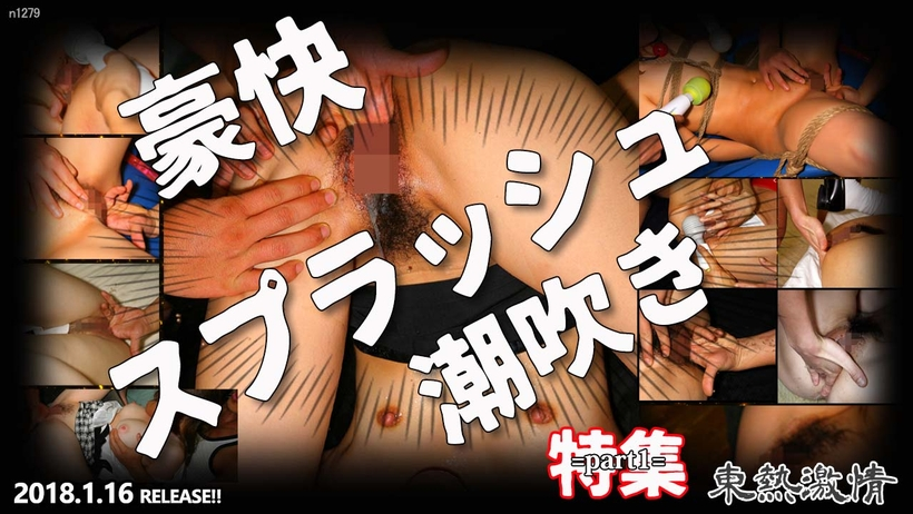 Tokyo Hot n1279 Jav Porn Passionate splash pussy Squirt Part 1
