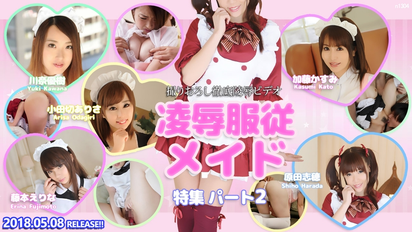 Tokyo-hot n1304 TOKYO HOT FACILITIES Violation Submission Maid Special Feature part 2