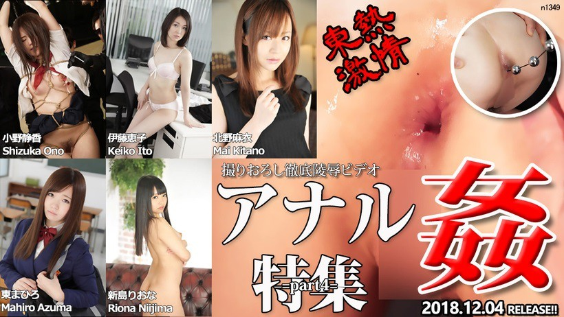 Tokyo Hot n1349 TOKYO HOT RAPIDENT ANNACAN Special Topic Part 4