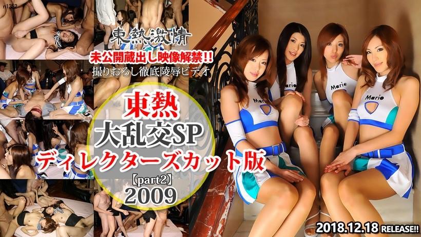 Tokyo Hot n1352 Tokyo Heat Fraggia SP 2009 Director's Cut version part 2