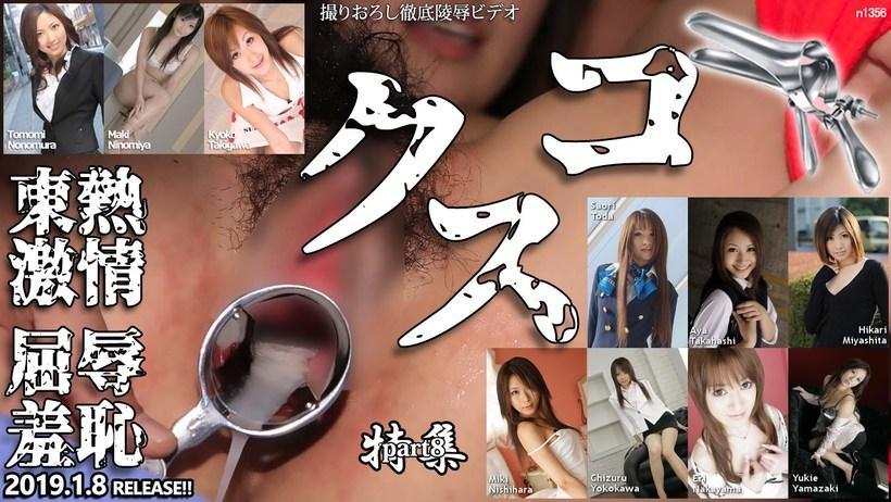 Tokyo Hot n1356 TOKYO HAPPY Humiliated Shameful Cuzco Special Part 8