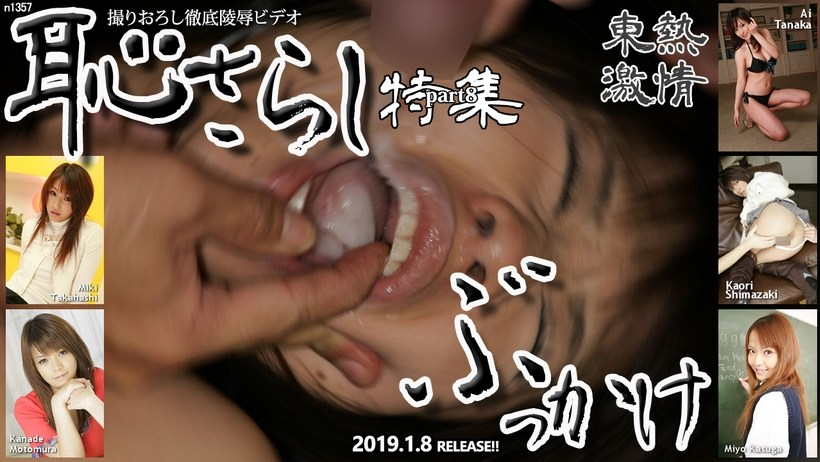 Tokyo Hot n1357 Thermal Fiery Loving Shameful Bukkake Special Feature part 8