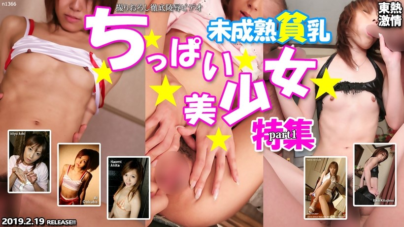 Tokyo Hot n1366 TOKYO HOT furious passion immature small tits small boys pretty