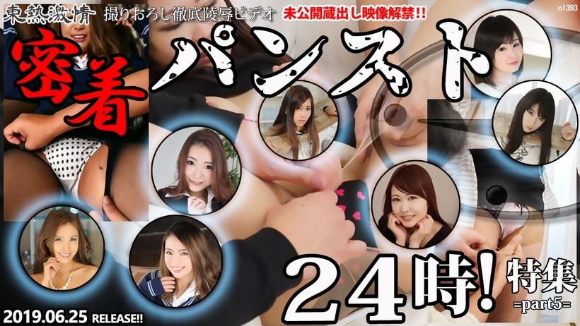 Tokyo Hot n1393 Tokyo hot heat of heat tightness pantyhose 24 o'clock! Feature part 5