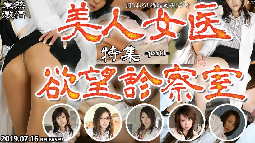 Tokyo Hot n1397 Tokyo hot East heat passion beauty doctor desire clinic featured part1
