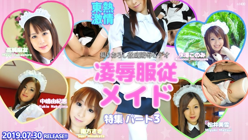 Tokyo Hot n1400 Obedient maid special feature part 3