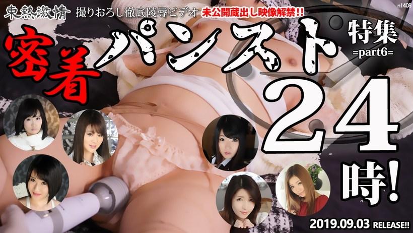 Tokyo Hot n1408