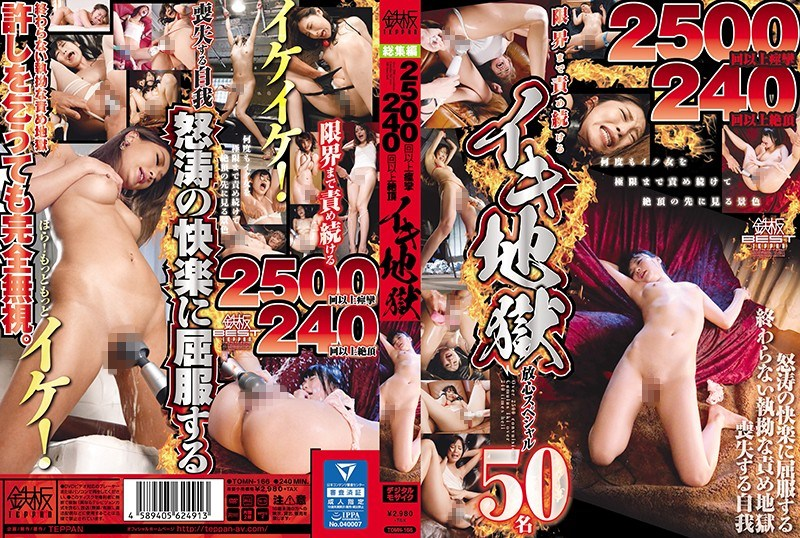 TOMN-166 2500 Times Or More Convulsion 240 Times Or More Cum Excluded Hell