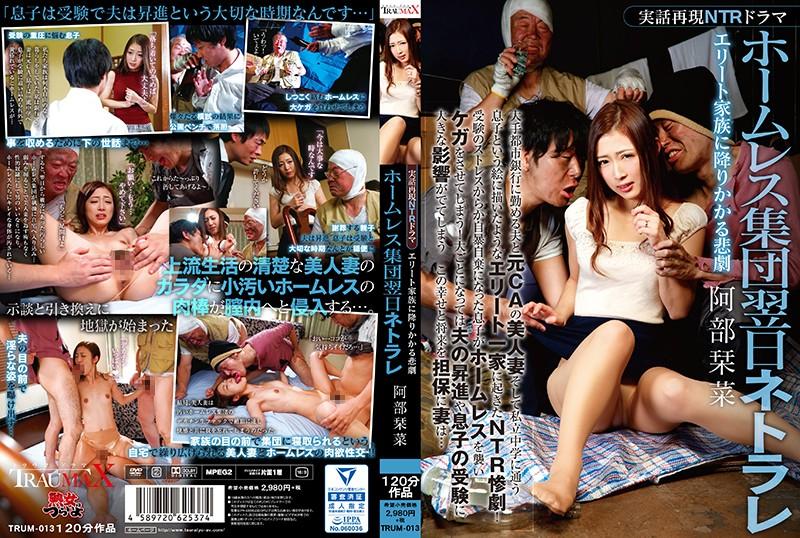TRUM-013 True Story Reproduction NTR Drama Elite Fallen To The Family Tragedy Homeless Group Next Day Netresle Abe Sakai