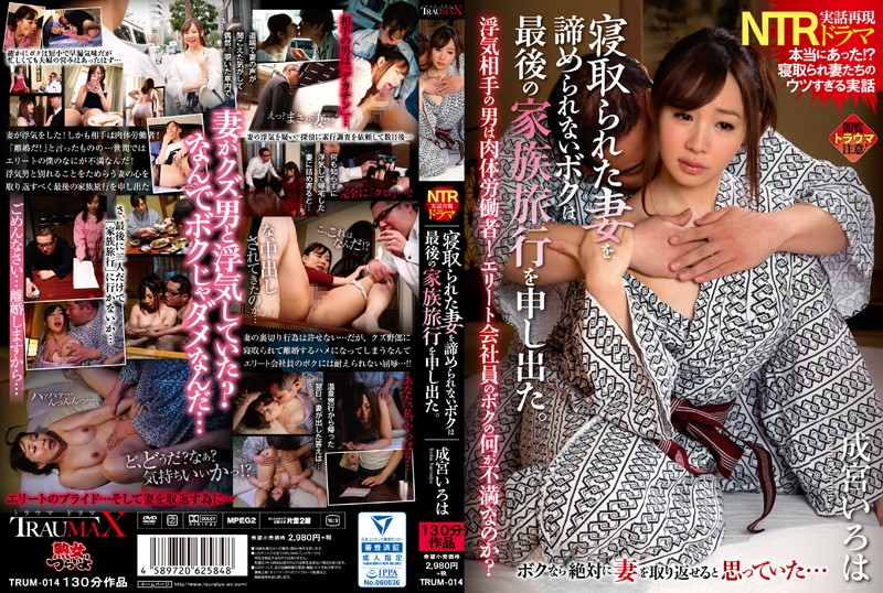 TRUM-014 True Story Reproduction NTR Drama Cheating Partner Man Is A Physical Worker!What Is Frustrating For Me In The Elite Office Workers? I Can Not Give Up My Wife Who Had Been Taken Off I Offered The Last Family Trip. Narimiya Iroha