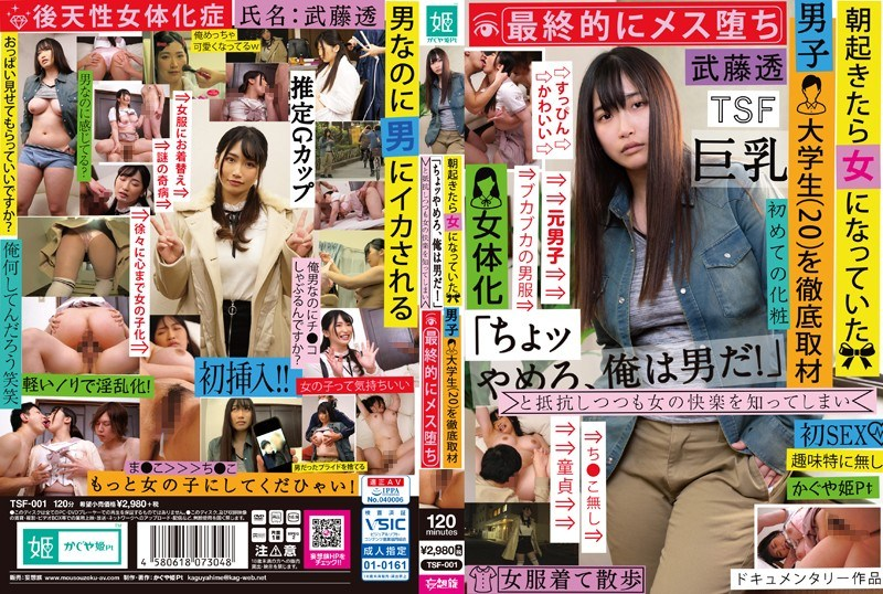 TSF-001 Thorough Coverage Of A Male College Student (20) Who Had Become A Woman When He Woke Up In The Morning. While Resisting, Stop It, I'm A Man!