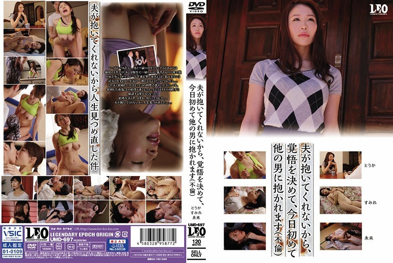 UMD-697 Because My Husband Doesn't Hold Me, I Decide To Prepare And Am Embraced By Another Man For The First Time Today (adultity)