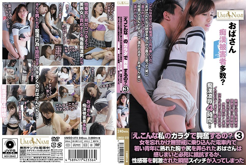 "UMSO-272 ""Oh, Are You Excited About My Body? ]3 Forgetting A Woman And Getting On The Train Unconsciously, An Aunt Who Was Raped By A Young Youth In A Train Was Desperately Resisting, But The Momentary Switch That Stimulated The Erogenous Zone Was Turned On"